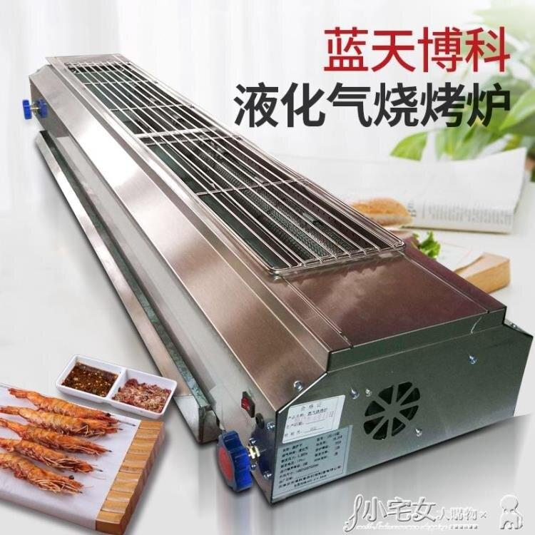 液化氣燒烤爐商用不銹鋼電無煙煤氣擺攤烤串爐紅外線烤爐