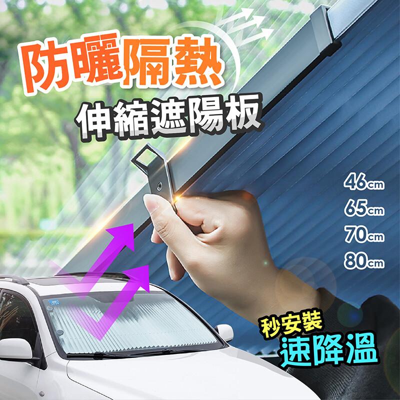 本館滿額免運 善用購物車吸盤式-多款車型適用隔熱降溫伸縮遮陽板汽車遮陽 遮陽簾 隔熱板