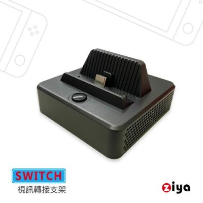 [ZIYA] NINTENDO 任天堂 SWITCH HDMI 視訊轉接支架 3in1 方塊輕巧款