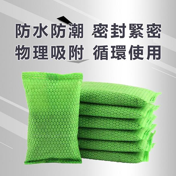 【活性碳包】車用空氣淨化竹碳包 居家衣櫃除濕防霉 奈米礦晶活性炭包 除甲醛竹炭包