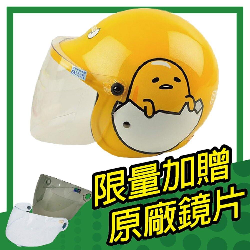超Q萌 兒童安全帽 半罩 正版授權 蛋黃哥01(蛋殼|半罩│3/4罩│兒童帽|小朋友|安全帽|機車|通勤|素色|彩繪|鏡片|鈴距離生活部品)