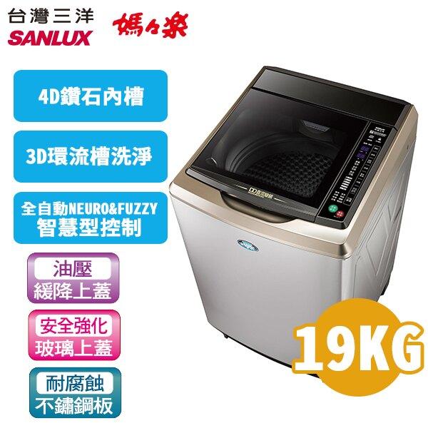 【滿額領券折500】SANLUX 台灣三洋 19公斤 變頻超音波單槽洗衣機 SW-19DVGS 內外不鏽鋼