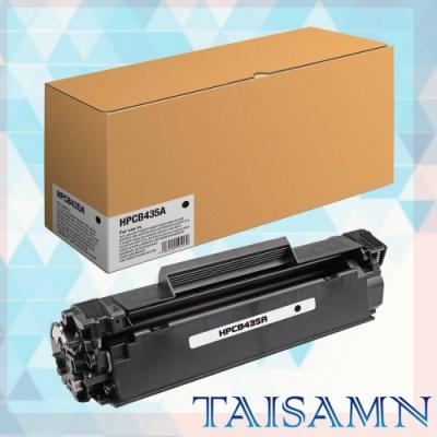 【泰三TAISAMN】HP CB435A 全新相容碳粉匣*2入裝*