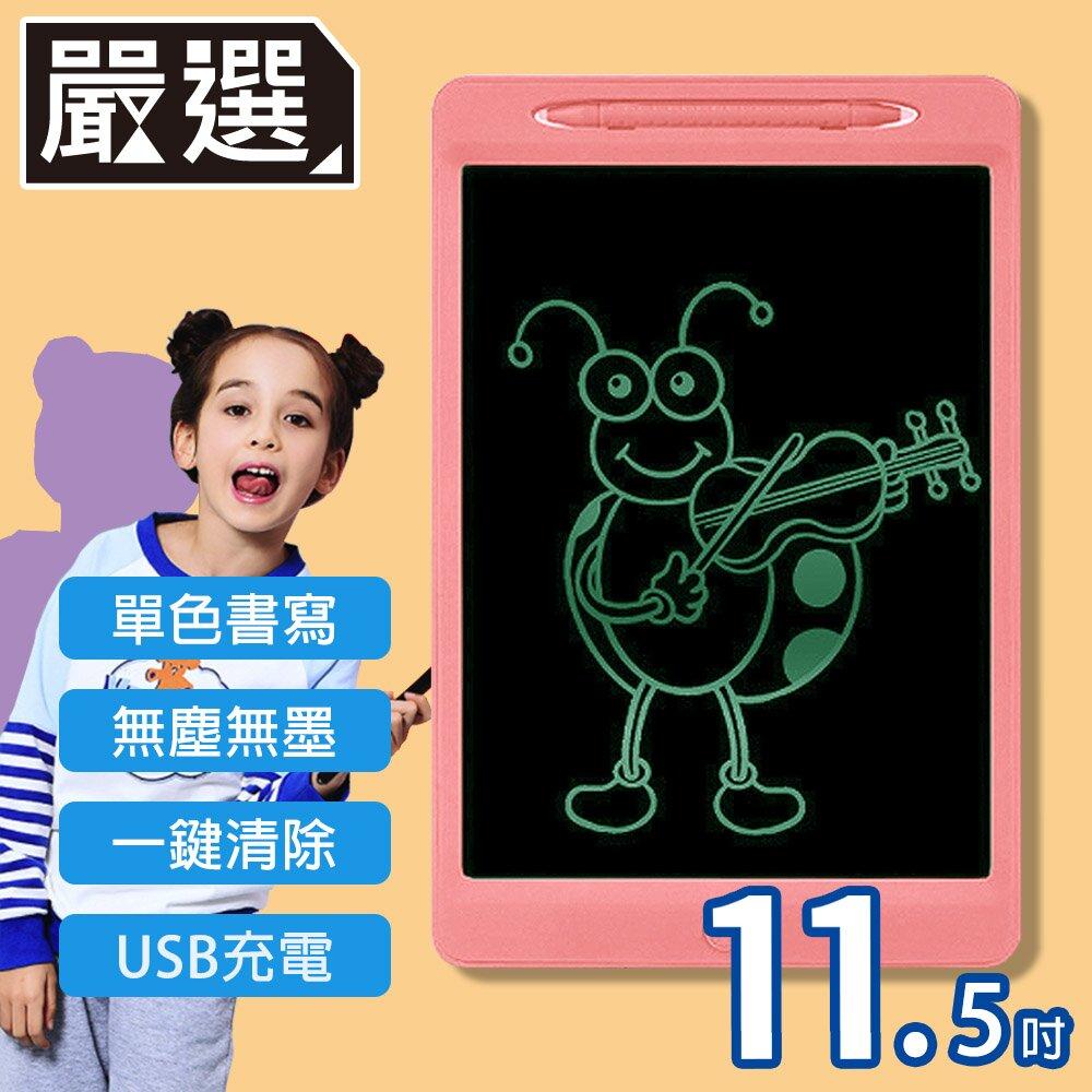 嚴選 USB款兒童創意學習智能手寫單色電子繪圖板 11.5吋/粉