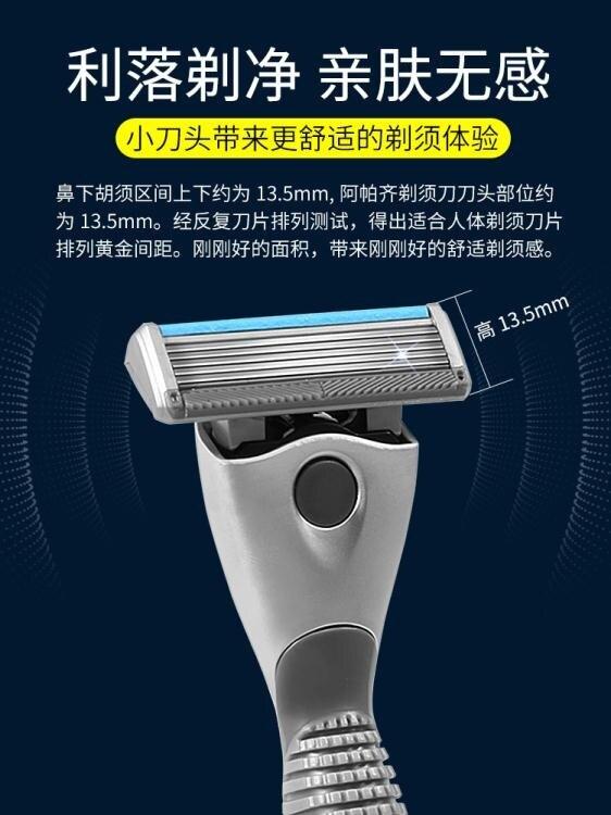 [雙重優惠來啦]剃須刀手動阿帕奇五層老式刮鬍刀架男士刀片式刮臉