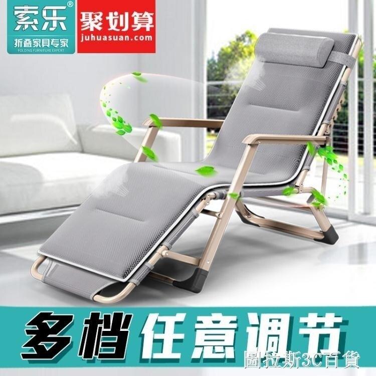 折疊椅 索樂折疊床單人床午休床簡易折疊折疊椅午休睡椅辦公室午睡床行軍床 摩登生活