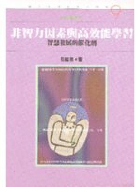 二手書博民逛書店 《非智力因素與高效能學習》 R2Y ISBN:9577330924