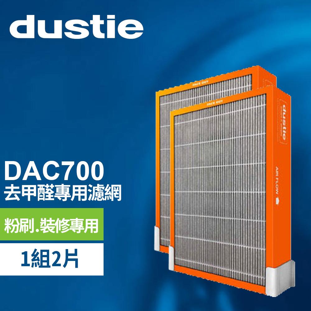 DAC700專用強效甲醛TVOC過濾器 DAFR-70HF-X2