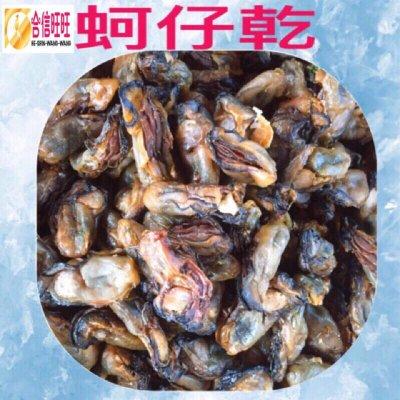【合信旺旺】蚵仔乾300公克/料理佳餚/營養好吃..