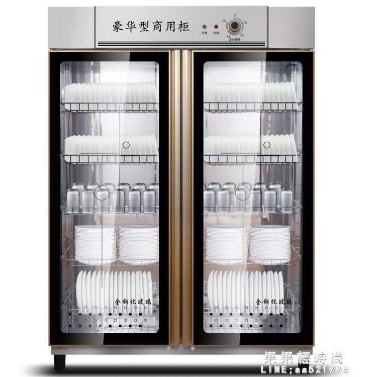 消毒櫃商用立式910L大容量大型雙門不銹鋼櫃式幼兒園廚房餐具保潔【新品】