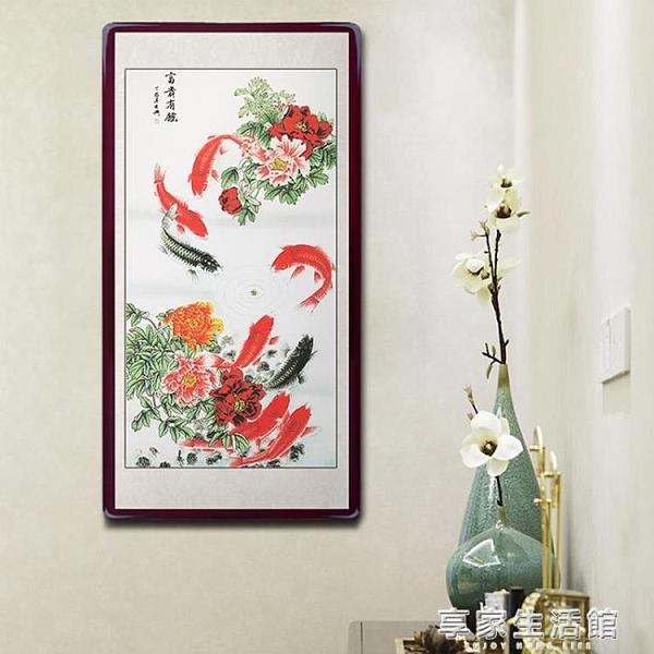 入戶玄關裝飾畫豎版過道 風水寓意 招財客廳走廊九魚圖裝飾畫國畫-享家