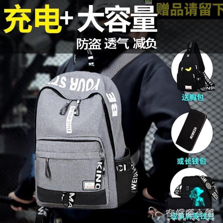 書包男原宿ulzzang學生初中高中背包時尚潮流韓版旅行雙肩包ATF