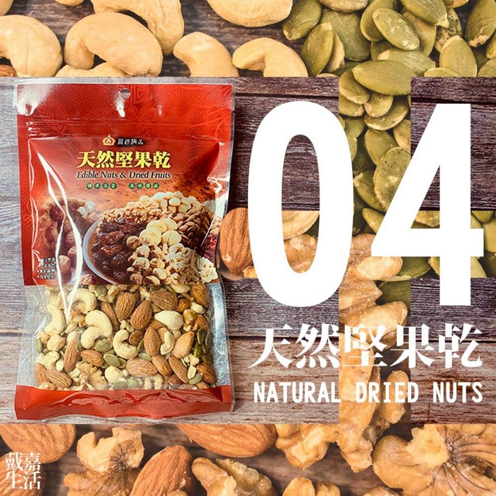 【極鮮配】純天然100%無添加綜合堅果300g±10%/包*2包