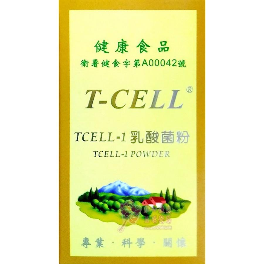tcell-1乳酸菌粉 原生益菌(100g/瓶)(國家健康食品認證)  效期2021/10