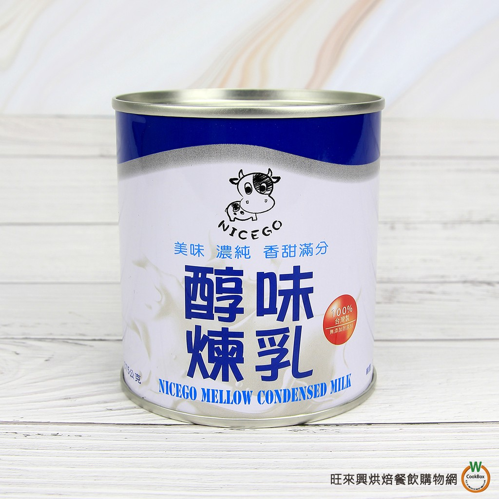 耐斯果 醇味煉乳375g (總重 : 410g) / 罐