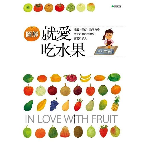 就愛吃水果:挑選、保存、切洗方略,享受台灣四季水果盛宴不求人(圖解增訂版)