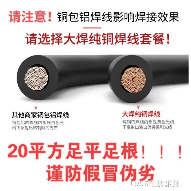 【免運】雙電壓220v 380v兩用全自動家用工業級全銅電焊機 1995生活雜貨NMS