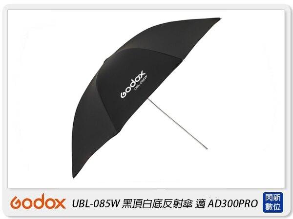 【銀行刷卡金+樂天點數回饋】Godox 神牛 UBL-085W 黑頂白底反射傘 反光罩 適用 AD300 pro(UBL085W,公司貨)