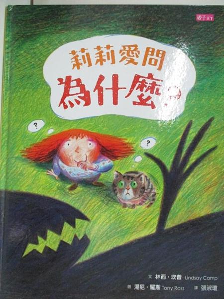 【書寶二手書T7/少年童書_DQJ】莉莉愛問為什麼?_林西.坎普