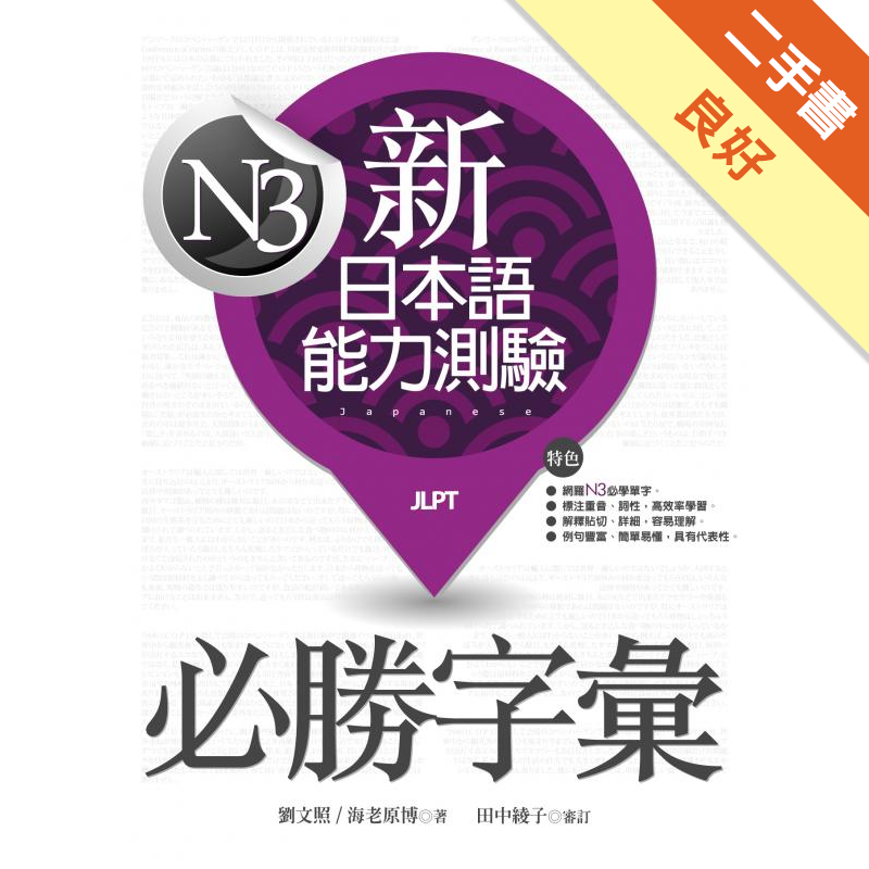 新日本語能力測驗N3必勝字彙(20K)[二手書_良好]8801