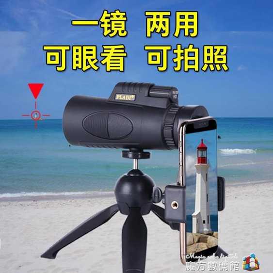 單筒望遠鏡高倍高清夜視戶外人體手機演唱會軍事用專業望眼鏡 秋冬特惠上新~