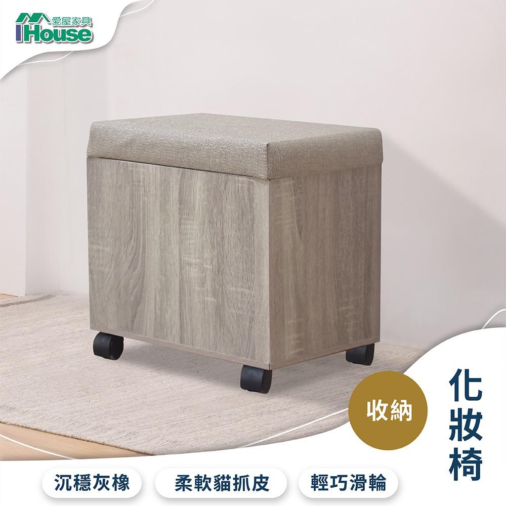 IHouse-香奈兒 質感收納化妝椅