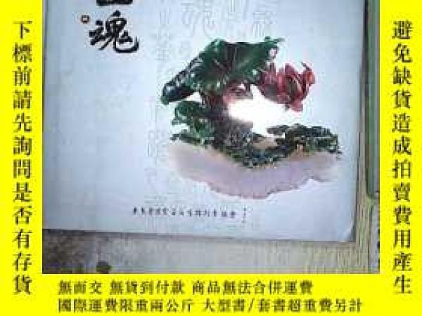 二手書博民逛書店玉魂罕見2015 玉魂獎 玉雕藝術精品典藏Y203004