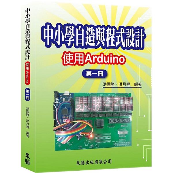 中小學自造與程式設計:使用Arduino 第一冊