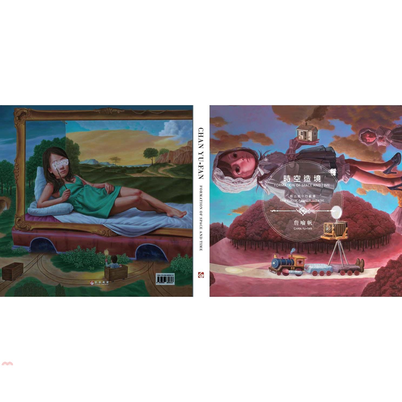 《青雲畫廊》詹喻帆:時空造境新古典平行劇場(兩款封面 隨機出貨)(精裝)[9折]