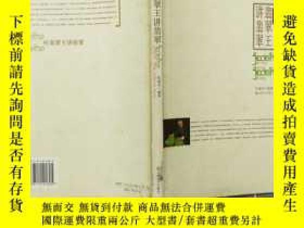 二手書博民逛書店《聽翡翠王講翡翠》罕見2006年一版一印Y20905 張建鳳 編