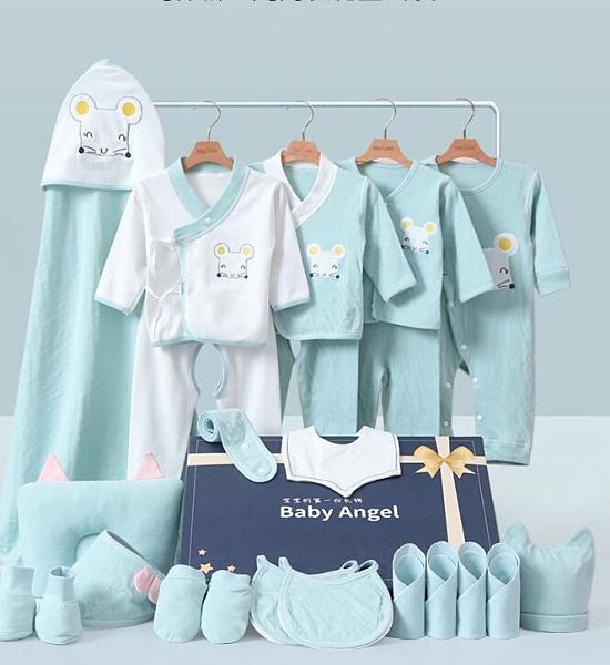 純棉新生兒嬰兒衣服套裝禮盒