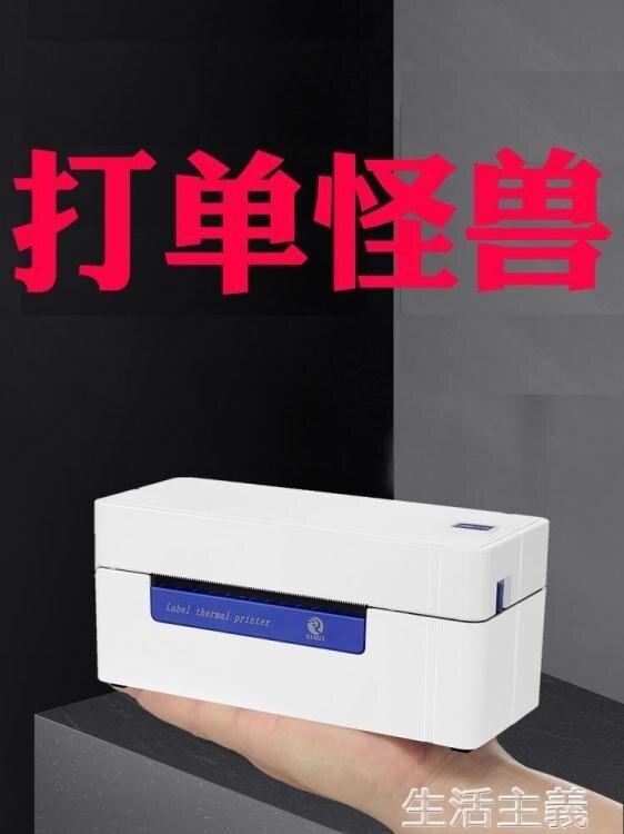 打印機 啟銳電子面單QR488BT打快遞單子打印機熱敏紙感啟瑞qr588藍芽機器 母親節新品