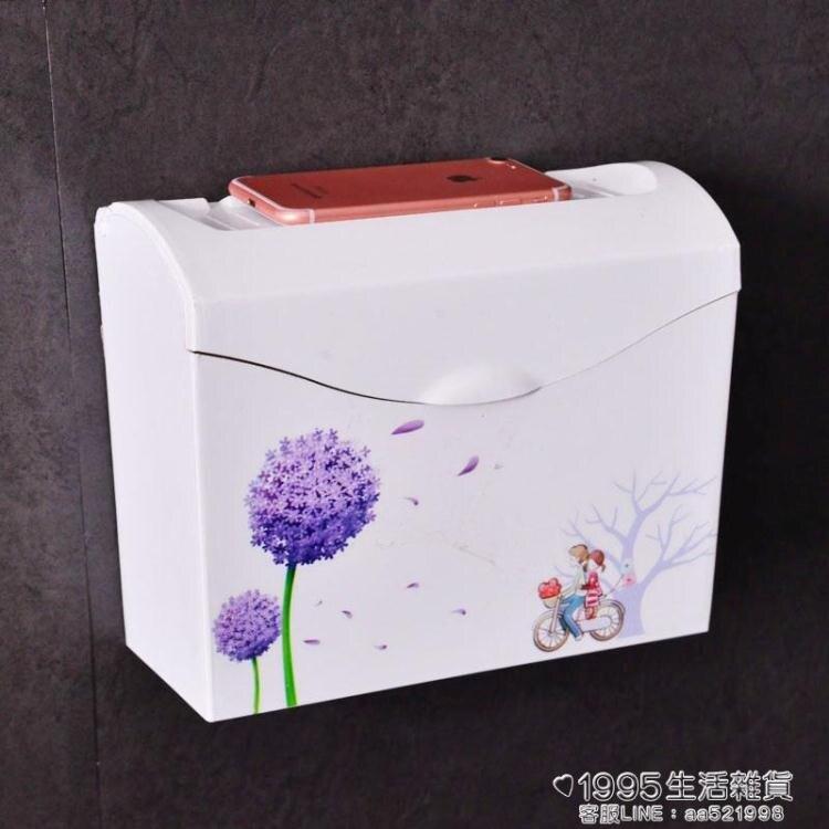 紙巾盒 方形防水塑料草紙盒 廁所衛生間紙巾盒手紙廁紙盒 免打孔手紙架箱 年貨節預購