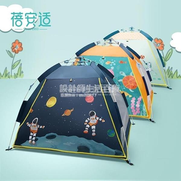 蓓安適兒童帳篷全自動戶外雙人2-3人野營速開加厚野外露營防暴雨 設計師生活百貨