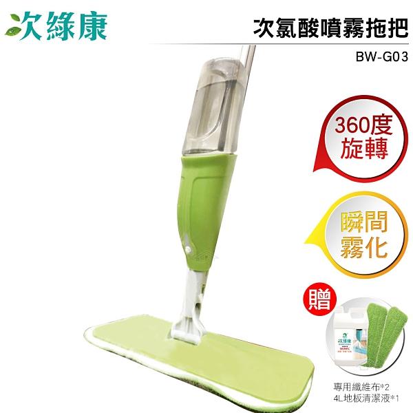 次綠康 次氯酸噴霧拖把-綠BW-G03 (含4L清潔液1 ,布x2)