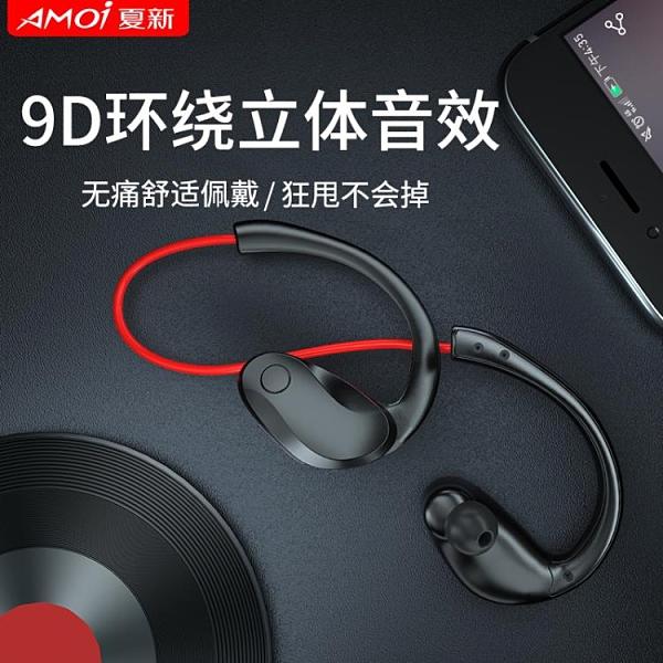藍芽耳機 入耳式無線跑步雙耳耳塞掛耳式適用於蘋果安卓男女運動型掛脖式 阿宅便利店