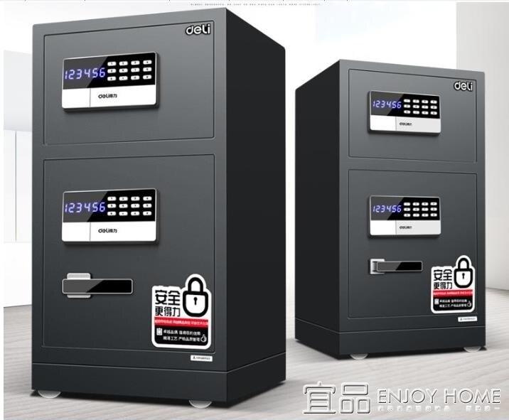保險櫃得力保險箱/保險櫃家用辦公系列3657密碼雙門保管櫃小型入牆80cm MKS免運 限時鉅惠85折