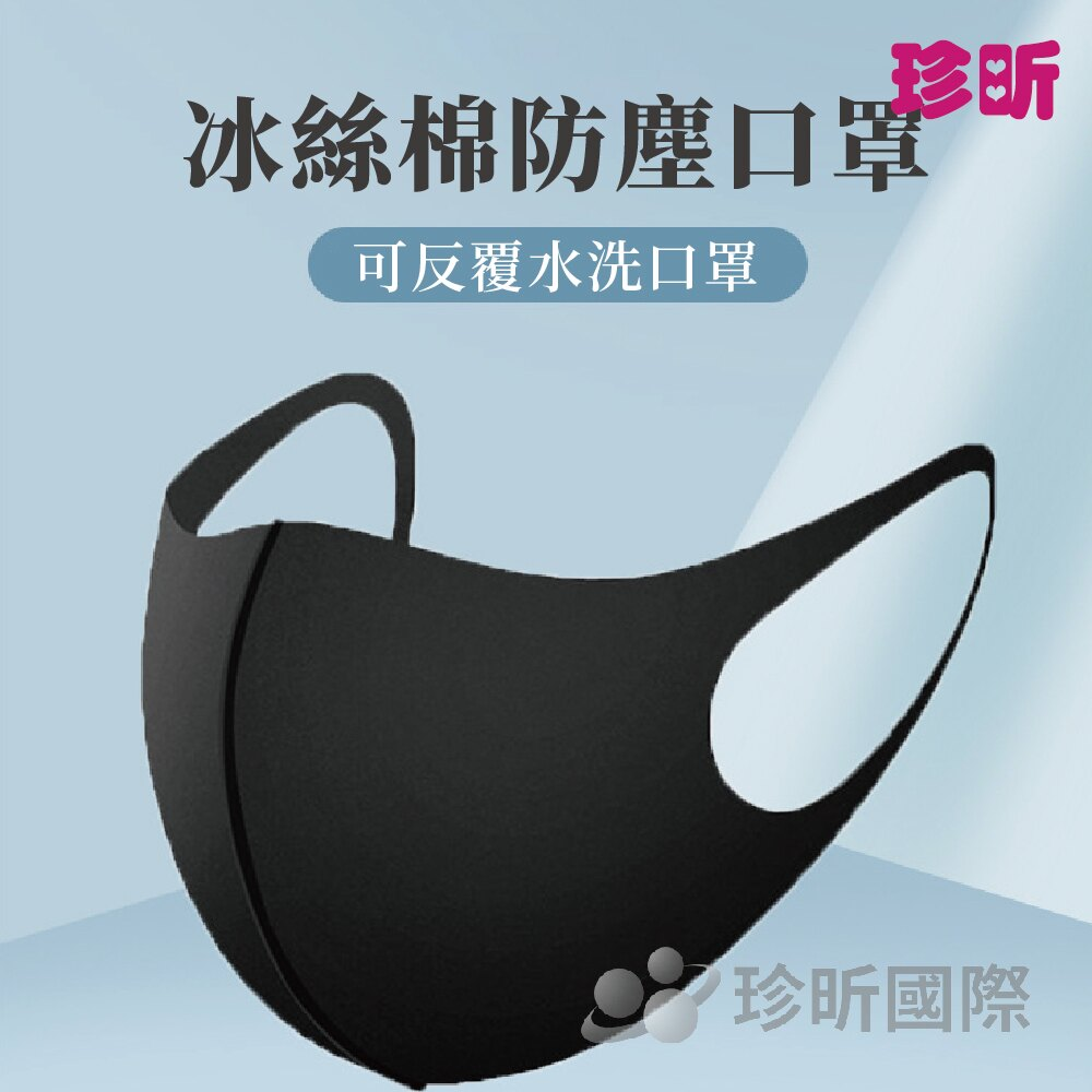 【珍昕】冰絲棉防塵口罩 ~4色可選(長約30cmx寬約13cm)/口罩/冰絲棉口罩/防塵口罩