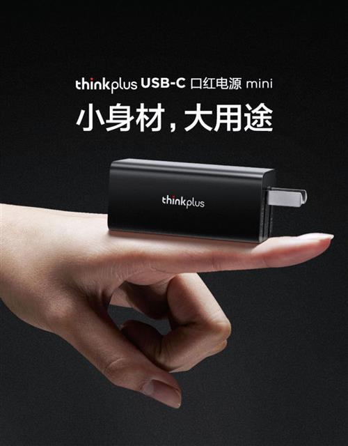 新上市 LENOVO 聯想 公司貨 ThinkPlus Type-c USB-C 45W 口紅便攜款 原廠變壓器