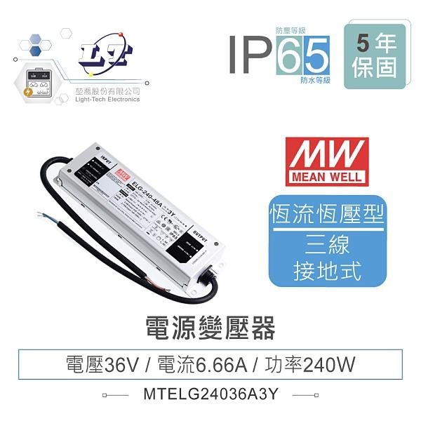 『堃邑Oget』MW明緯 36V/6.66A ELG-240-36A-3Y LED 照明專用 恆流+恆壓型 電源變壓器 IP65 『堃喬』