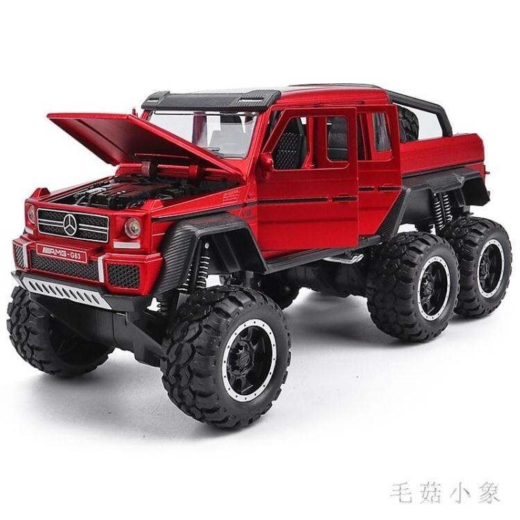 【館長推薦】大號仿真大奔G63越野車合金車模 兒童玩具車大輪避震男孩汽車模型