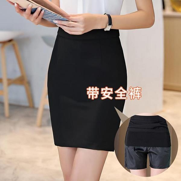 黑色職業西裝裙女2020夏季正裝裙半身一步短裙顯瘦包臀裙工作群
