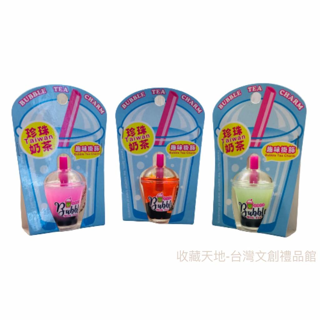 Taiwan Spirit   仿真立體珍珠奶茶吊飾/鑰匙圈/鎖圈  台灣之光 世界美食  全4款可供選擇 [收藏天地]