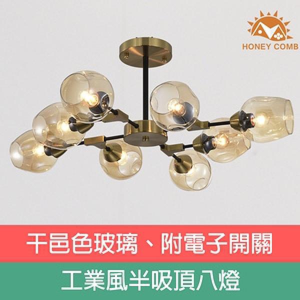 Honey Comb 工業風干邑色玻璃半吸頂八燈 KC2001-8C