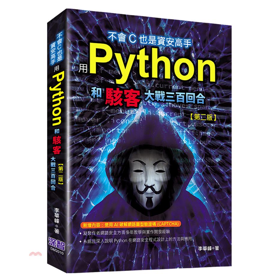 《深智數位》不會C也是資安高手:用Python和駭客大戰三百回合[9折]