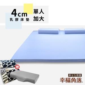 幸福角落 日本大和防蹣抗菌布套4cm厚Q彈乳膠床墊超值組-單大3.5尺海洋藍