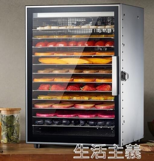 食物乾燥機 心馳商用乾果機溶豆烘乾機 食品肉類家用食物果茶果蔬水果風乾機 新年促銷