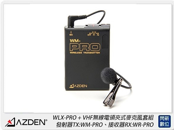 Azden日本 WLX-PRO VHF無線電領夾式麥克風套組(WLXPRO,公司貨)