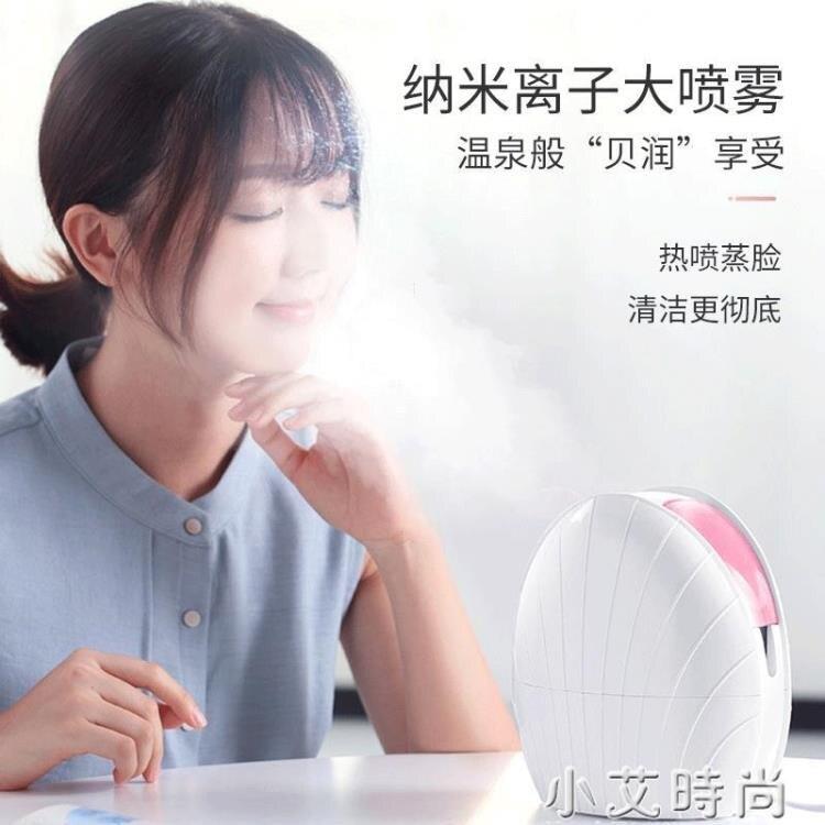 蒸臉器美容儀納米噴霧器補水儀熱噴排毒蒸臉儀臉部加濕器家用 全館促銷