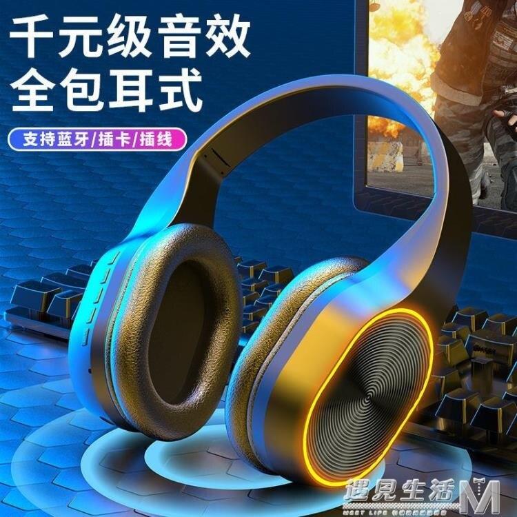 5.0發光耳機頭戴式重低音無線插卡手機電腦通用運動游戲耳麥 全館免運